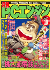 Japanese PC Engine Magazine (Dengenki) - click the page numbers below to read the Konix articles in a new window
